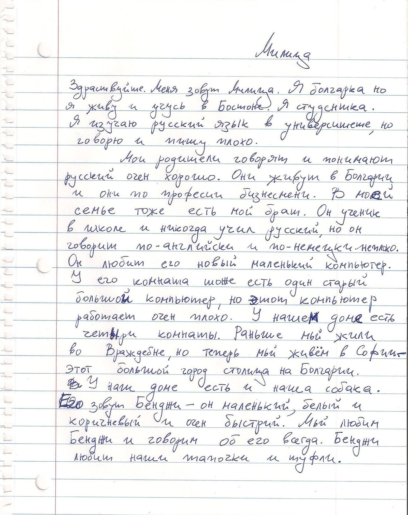 My family essay in russian language
