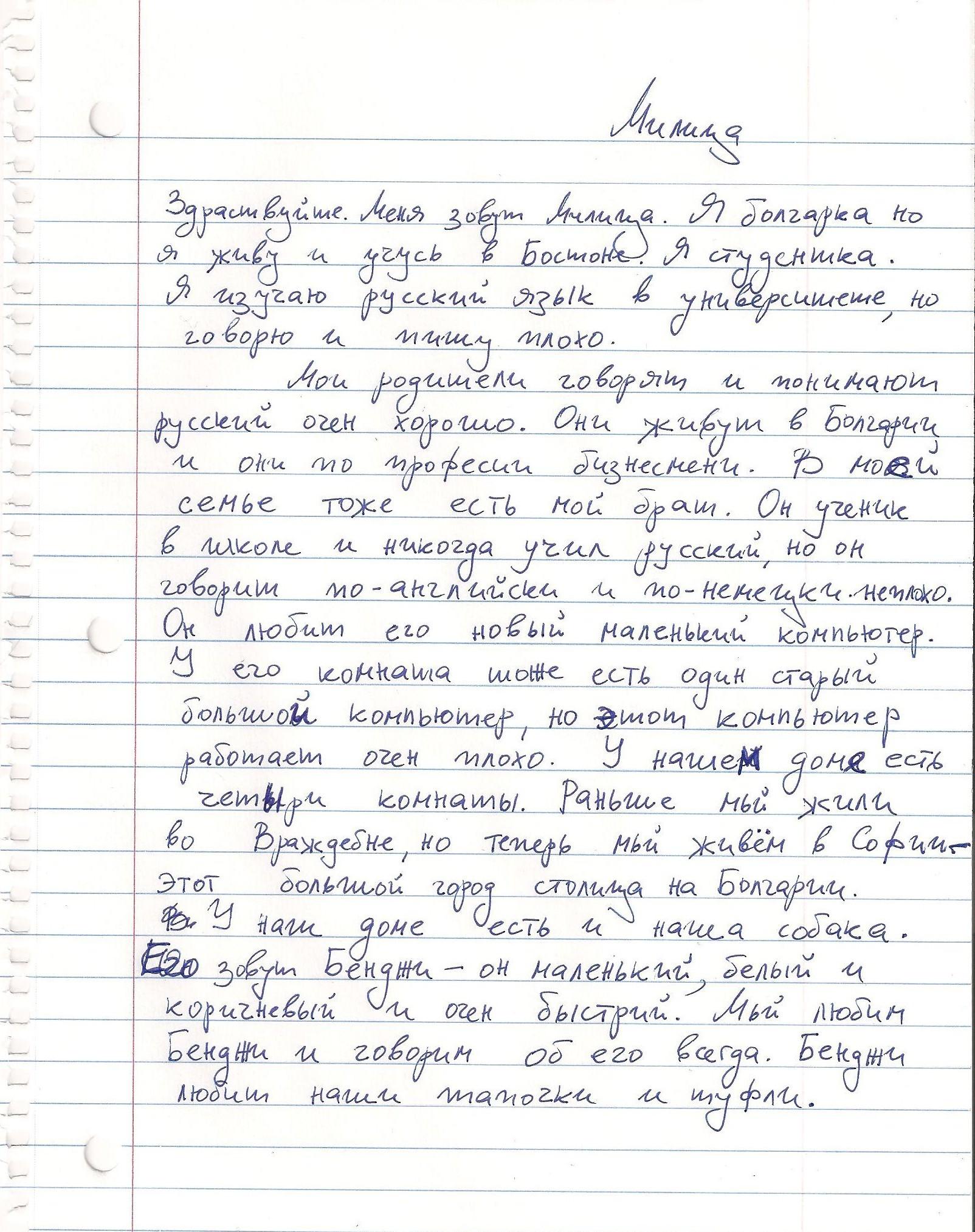 Russian essay